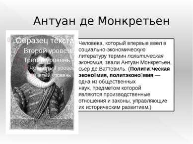 Антуан де Монкретьен Человека, который впервые ввел в социально-экономическую...
