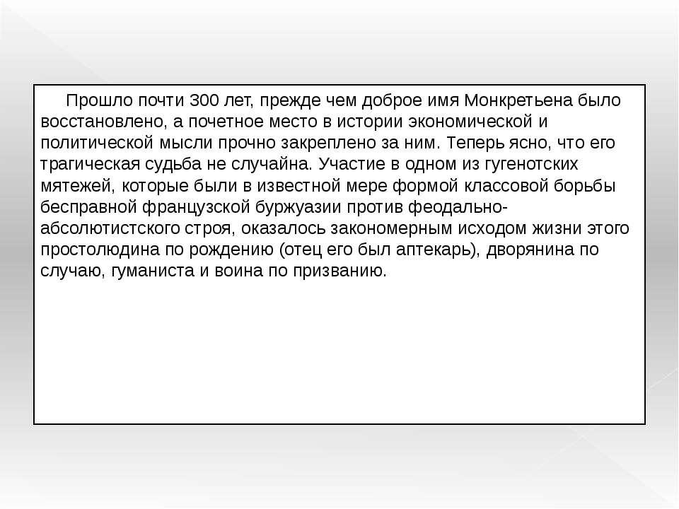 Прошло почти 300 лет, прежде чем доброе имя Монкретьена было восстановлено, а...