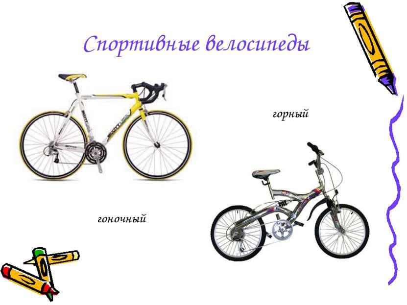 Спортивные велосипеды гоночный горный