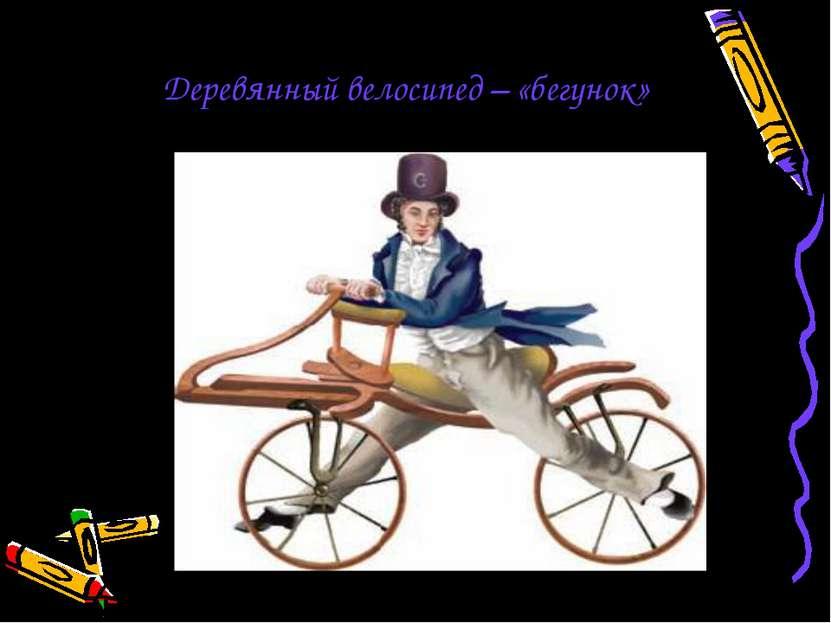 Деревянный велосипед – «бегунок»