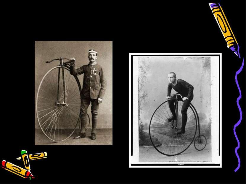 Велосипед – «паук»