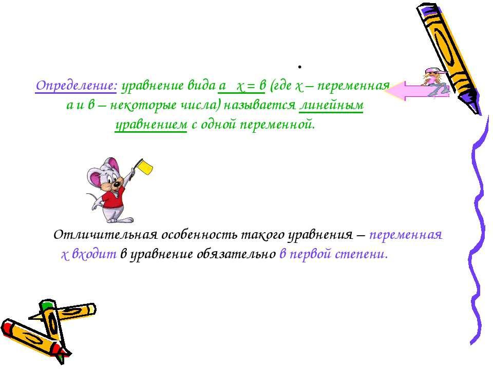 Определение: уравнение вида а х = в (где х – переменная, а и в – некоторые чи...