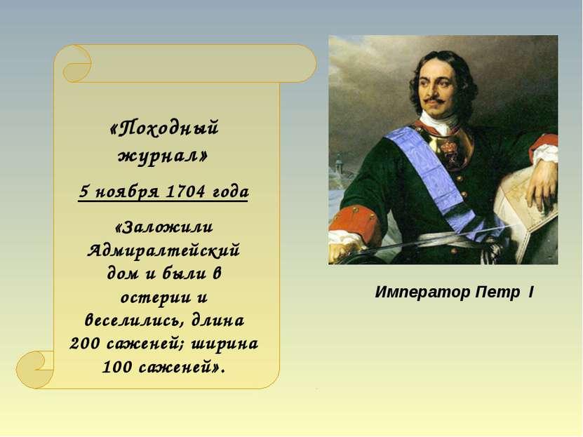 Император Петр I «Походный журнал» 5 ноября 1704 года «Заложили Адмиралтейски...
