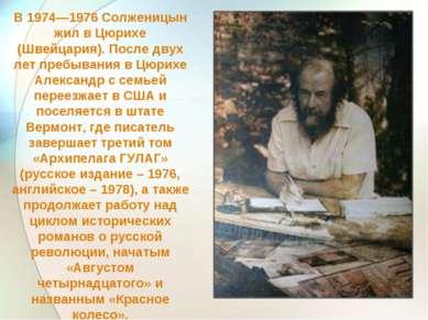 В 1974—1976 Солженицын жил в Цюрихе (Швейцария). После двух лет пребывания в ...