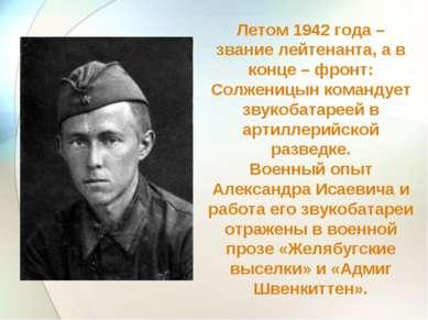 Летом 1942 года – звание лейтенанта, а в конце – фронт: Солженицын командует ...