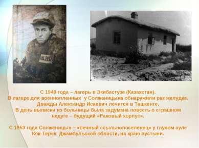 С 1949 года – лагерь в Экибастузе (Казахстан). В лагере для военнопленных у С...