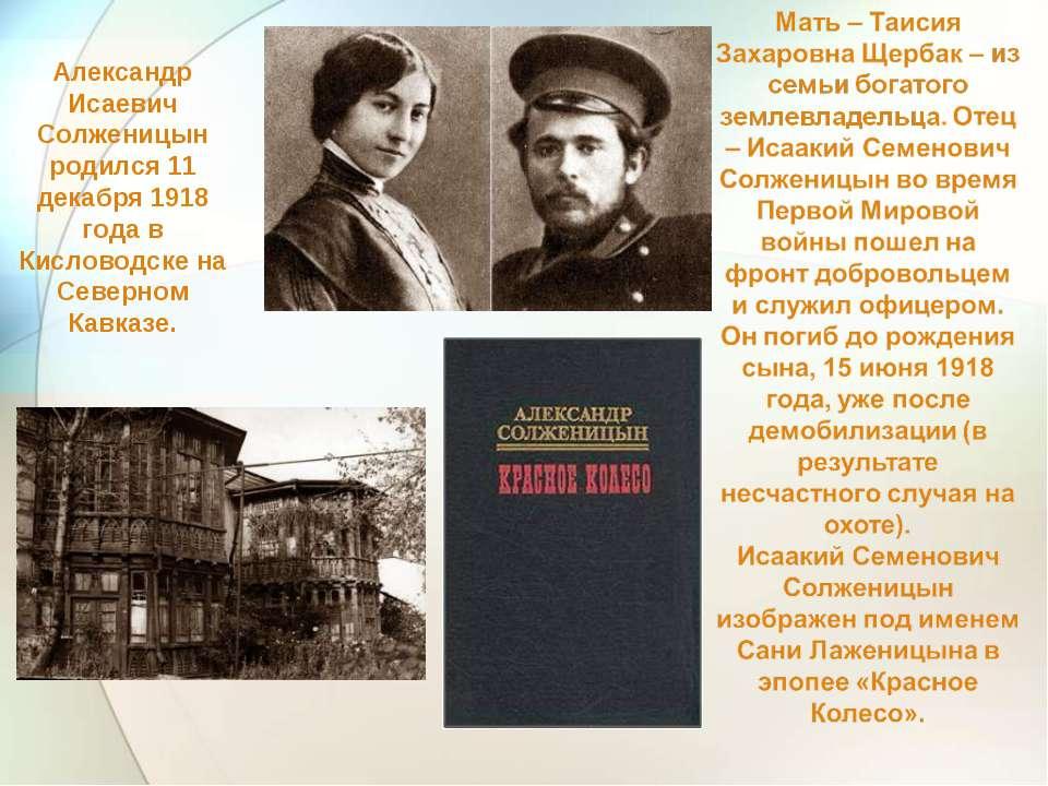 Александр Исаевич Солженицын родился 11 декабря 1918 года в Кисловодске на Се...