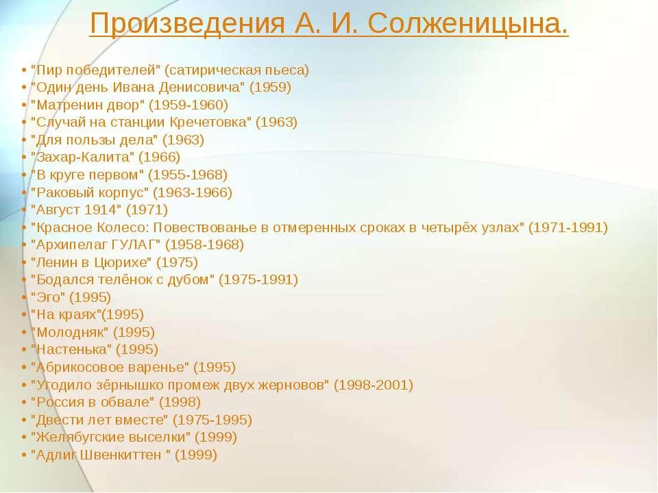 """Произведения А. И. Солженицына. • """"Пир победителей"""" (сатирическая пьеса) • """"О..."""