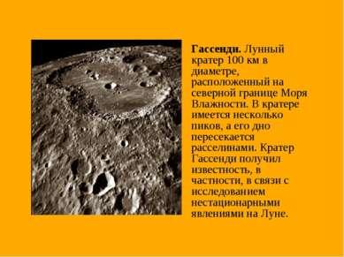 Гассенди. Лунный кратер 100 км в диаметре, расположенный на северной границе ...