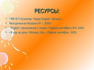 """РЕСУРСЫ: УМК В.П.Кузовлев """"Happy English"""" (8класс); Методическая Мозаика № 1,..."""
