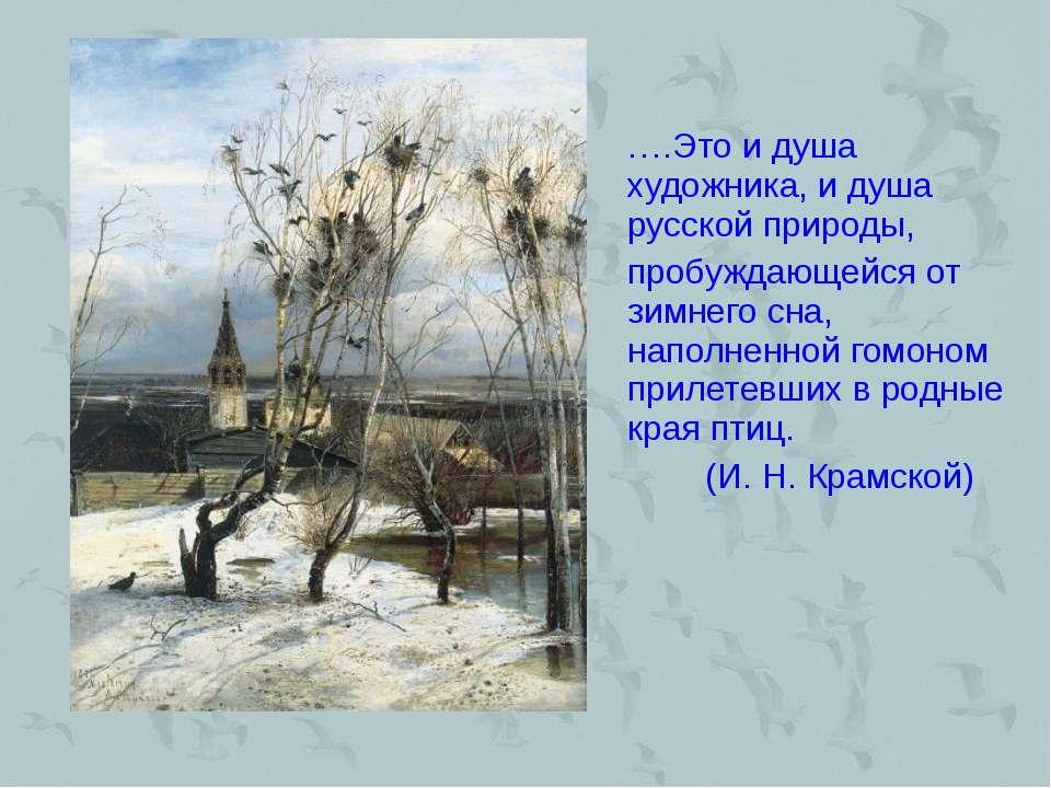 ….Это и душа художника, и душа русской природы, пробуждающейся от зимнего сна...