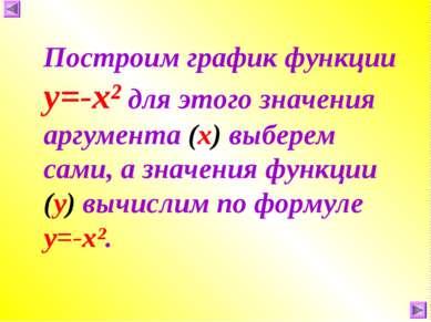 Построим график функции у=-х² для этого значения аргумента (х) выберем сами, ...