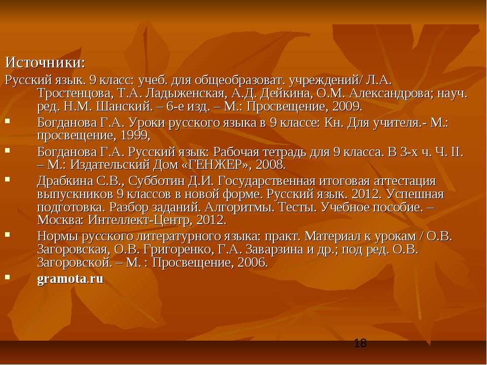 Источники: Русский язык. 9 класс: учеб. для общеобразоват. учреждений/ Л.А. Т...