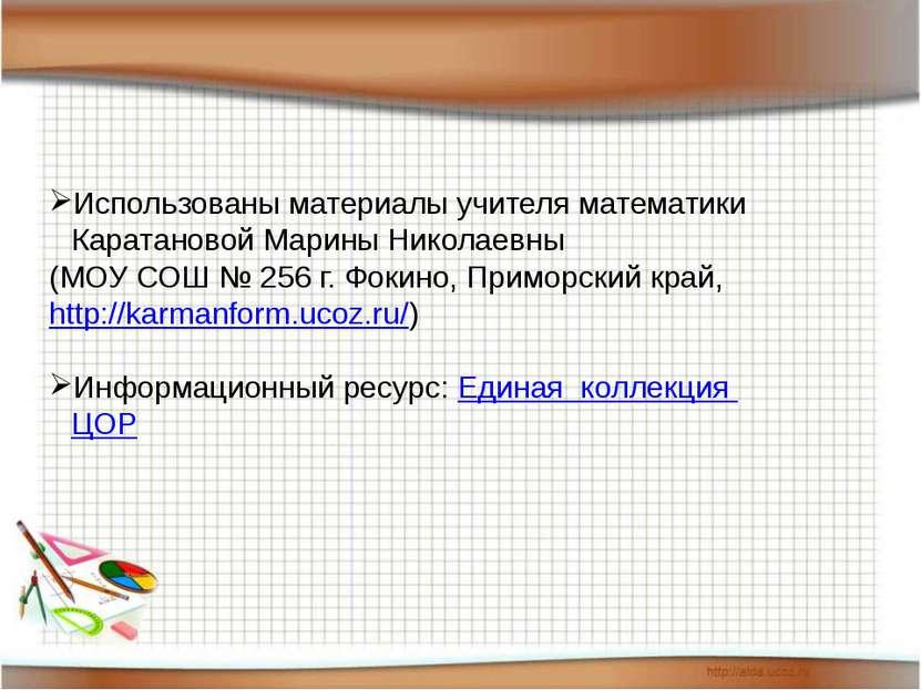 Использованы материалы учителя математики Каратановой Марины Николаевны (МОУ ...