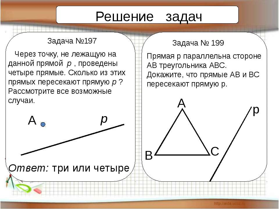 Решение задач Задача №197 Через точку, не лежащую на данной прямой p , провед...