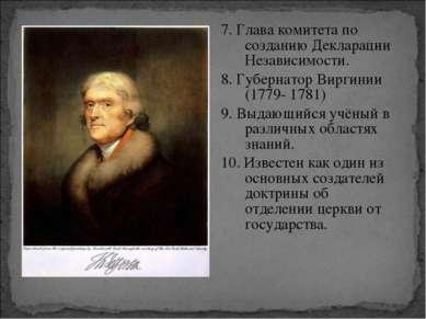 7. Глава комитета по созданию Декларации Независимости. 8. Губернатор Виргини...