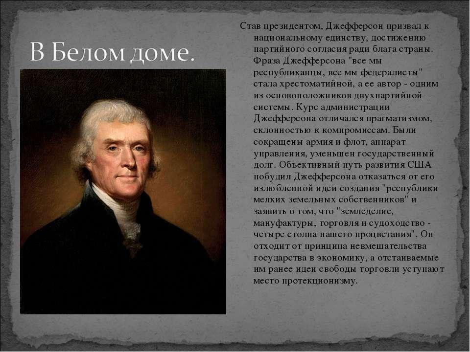 Став президентом, Джефферсон призвал к национальному единству, достижению пар...