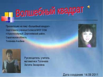 Презентацию на тему:«Волшебный квадрат» подготовила ученица 9 класса МОУ СОШ ...