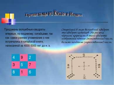 Придуманы волшебные квадраты впервые, по-видимому, китайцами, так как самое р...
