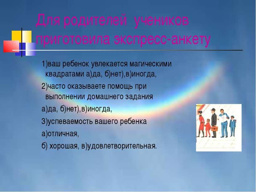 Для родителей учеников приготовила экспресс-анкету 1)ваш ребенок увлекается м...
