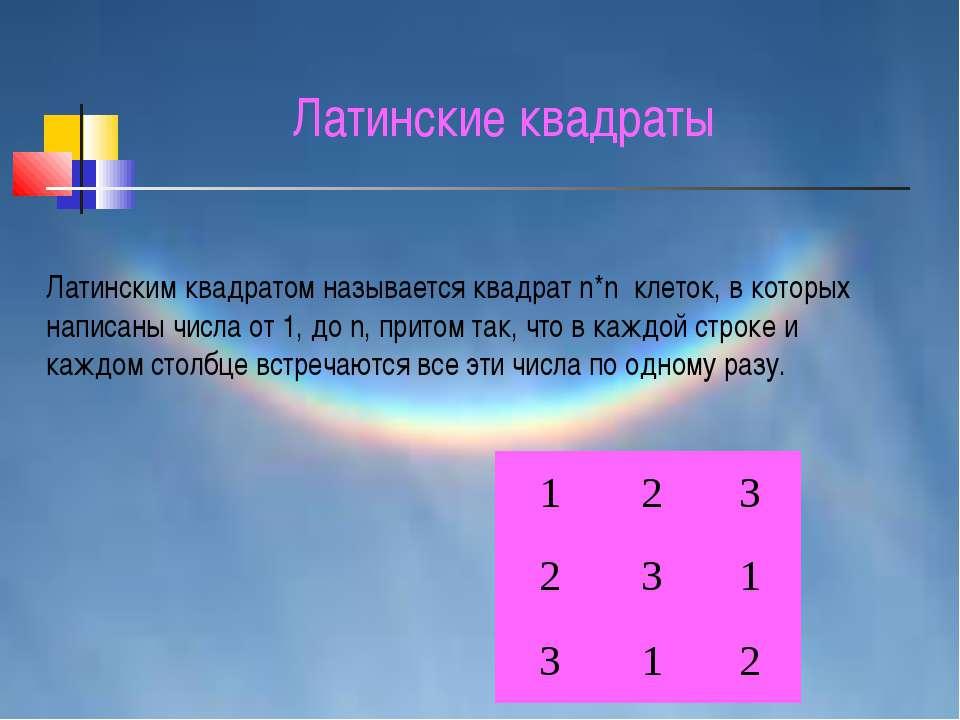 Латинским квадратом называется квадрат n*n клеток, в которых написаны числа о...