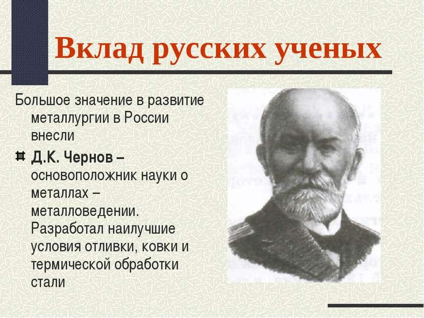 Вклад русских ученых Большое значение в развитие металлургии в России внесли ...