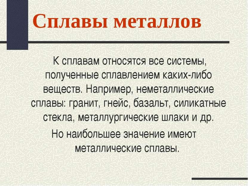 Сплавы металлов К сплавам относятся все системы, полученные сплавлением каких...