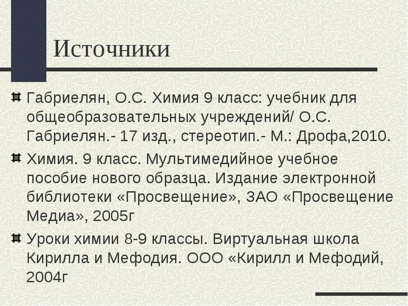 Источники Габриелян, О.С. Химия 9 класс: учебник для общеобразовательных учре...