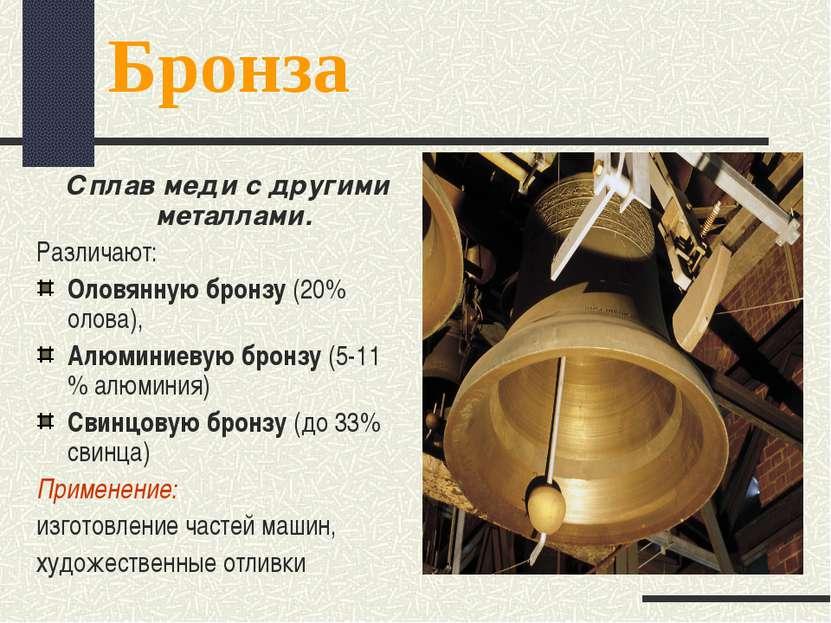 Бронза Сплав меди с другими металлами. Различают: Оловянную бронзу (20% олова...