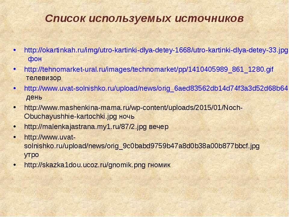 Список используемых источников http://okartinkah.ru/img/utro-kartinki-dlya-de...