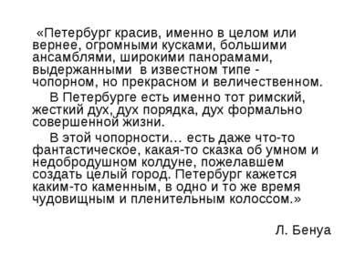 «Петербург красив, именно в целом или вернее, огромными кусками, большими анс...