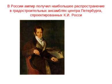 В России ампир получил наибольшее распространение в градостроительных ансамбл...