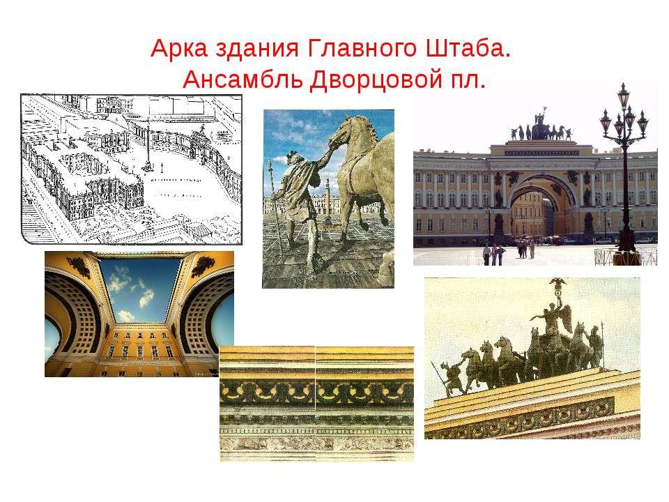 Арка здания Главного Штаба. Ансамбль Дворцовой пл.
