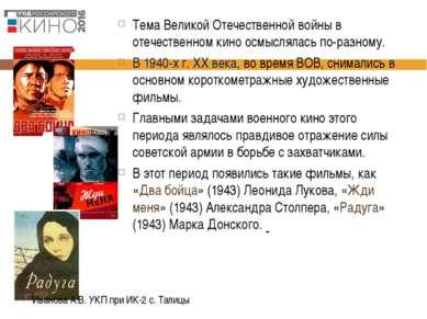 Тема Великой Отечественной войны в отечественном кино осмыслялась по-разному....