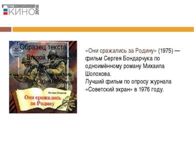 Иванова А.В. УКП при ИК-2 с. Талицы «ОнисражалисьзаРодину» (1975) — фильм ...