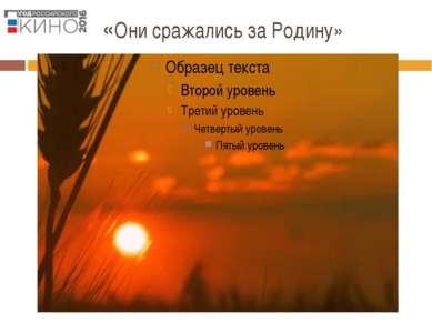 «ОнисражалисьзаРодину» Иванова А.В. УКП при ИК-2 с. Талицы