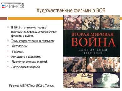 В 1942г. появились первые полнометражные художественные фильмы о войне. Темы ...