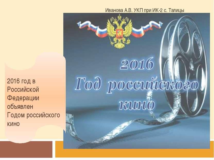 2016 год в Российской Федерации объявлен Годом российского кино Иванова А.В. ...