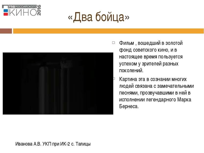 «Два бойца» Фильм , вошедший в золотой фонд советского кино, и в настоящее вр...