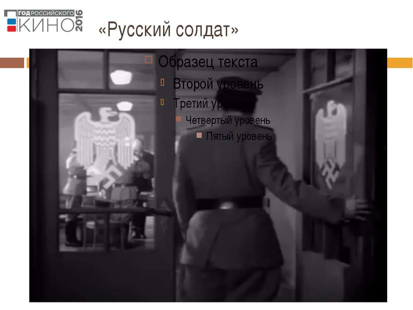«Русский солдат» Иванова А.В. УКП при ИК-2 с. Талицы