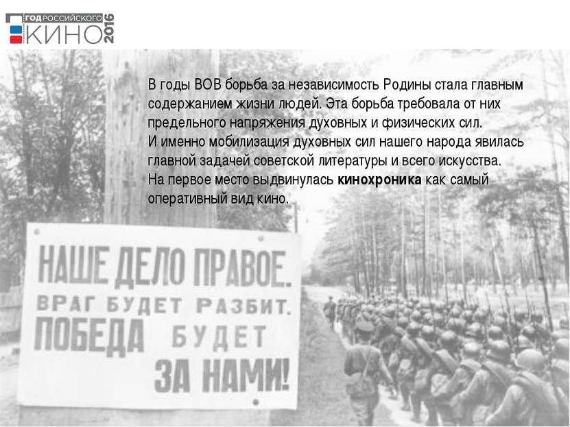 В годы ВОВ борьба за независимость Родины стала главным содержанием жизни люд...