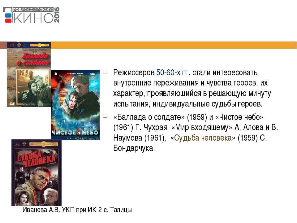 Режиссеров 50-60-х гг. стали интересовать внутренние переживания и чувства ге...