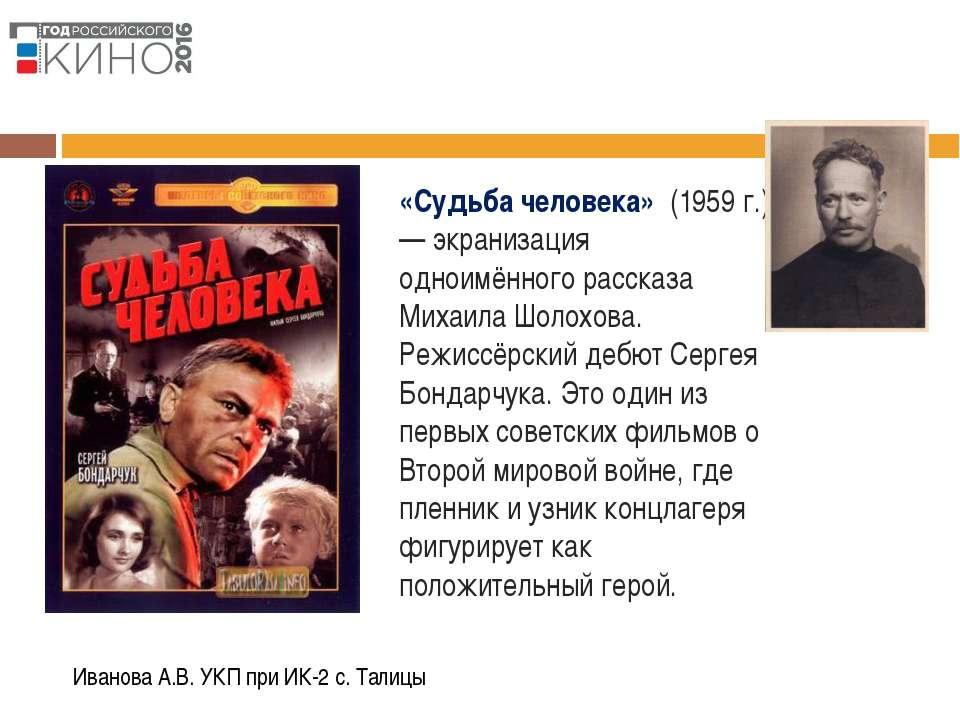 «Судьба человека» (1959 г.)— экранизация одноимённого рассказа Михаила Шоло...