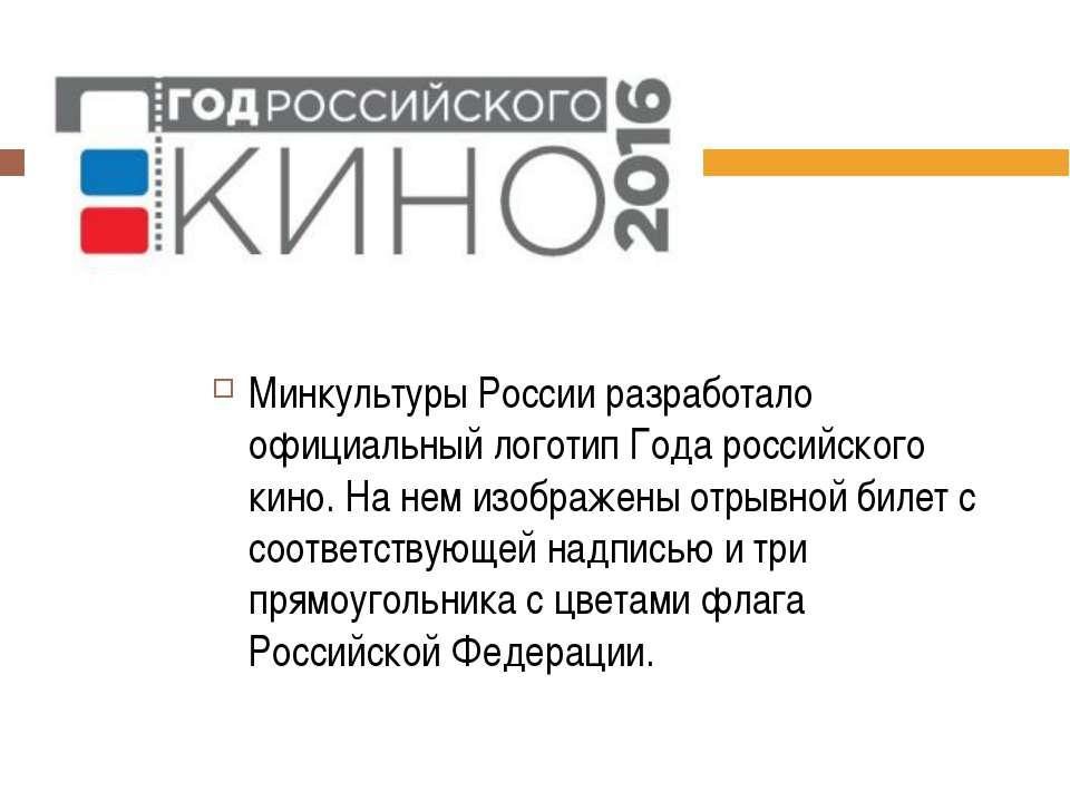 Минкультуры России разработало официальный логотип Года российского кино. На ...