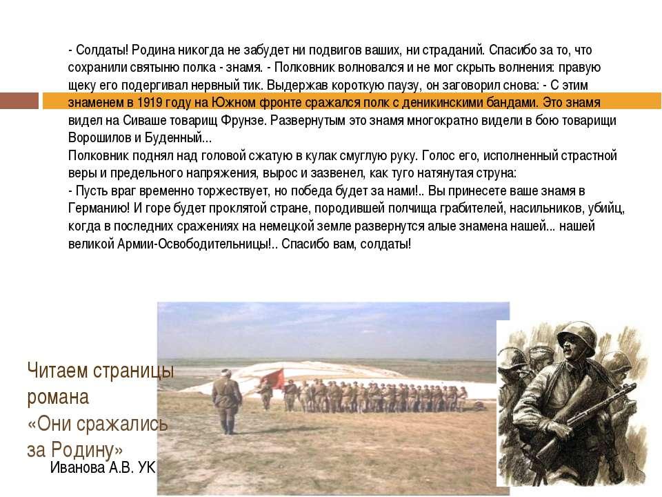 Иванова А.В. УКП при ИК-2 с. Талицы - Солдаты! Родина никогда не забудет ни п...