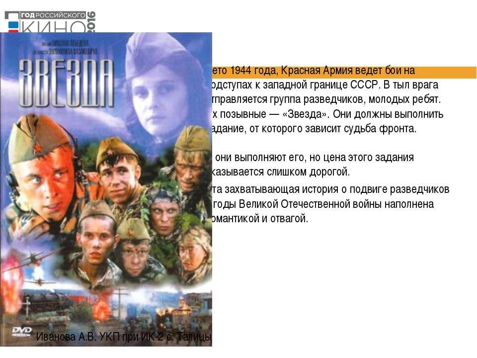 Лето 1944 года, Красная Армия ведет боина подступах кзападной границе СССР....