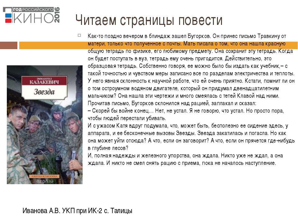 Читаем страницы повести Как-то поздно вечером в блиндаж зашел Бугорков. Он пр...