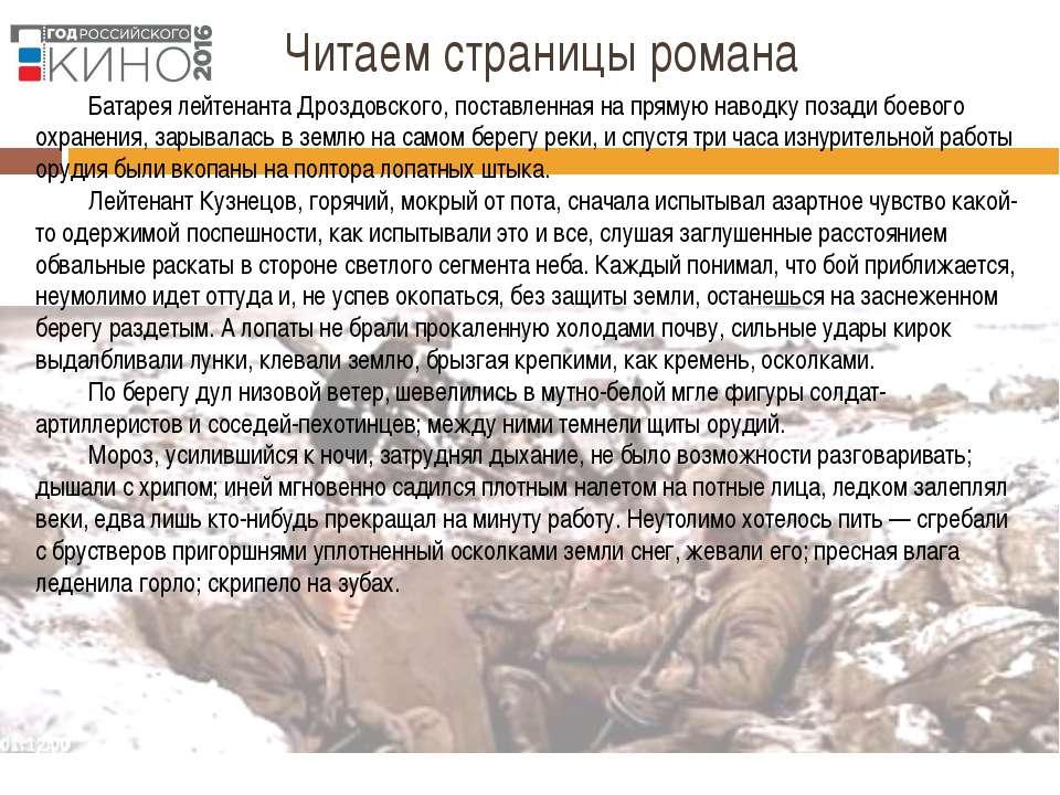Читаем страницы романа Батарея лейтенанта Дроздовского, поставленная на пряму...