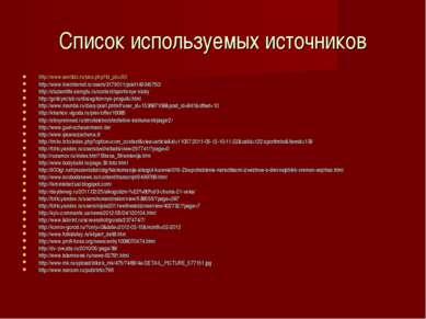 Список используемых источников http://www.sentido.ru/pics.php?id_pic=90 http:...