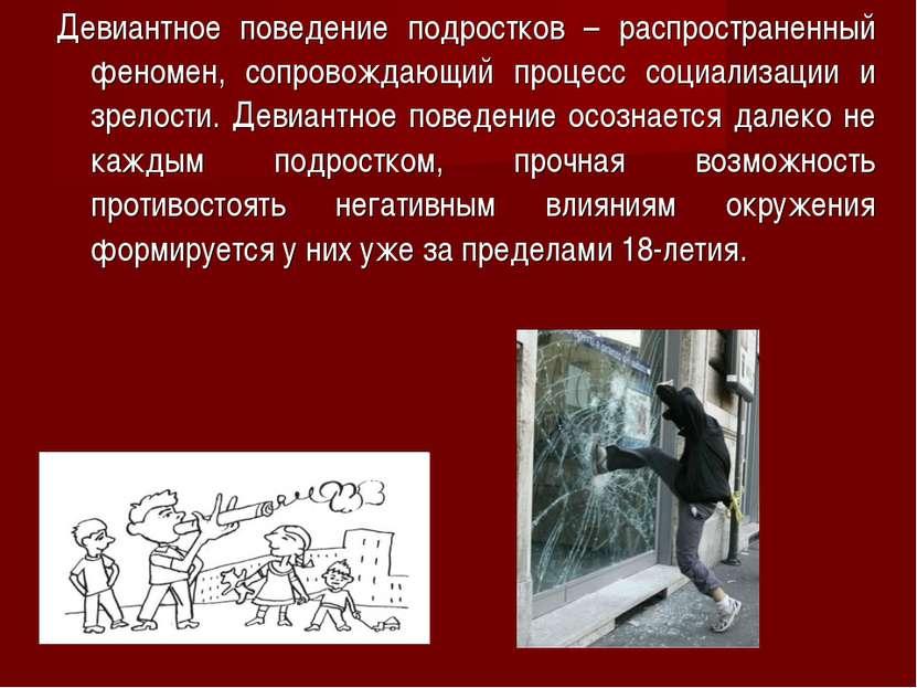 Девиантное поведение подростков – распространенный феномен, сопровождающий пр...